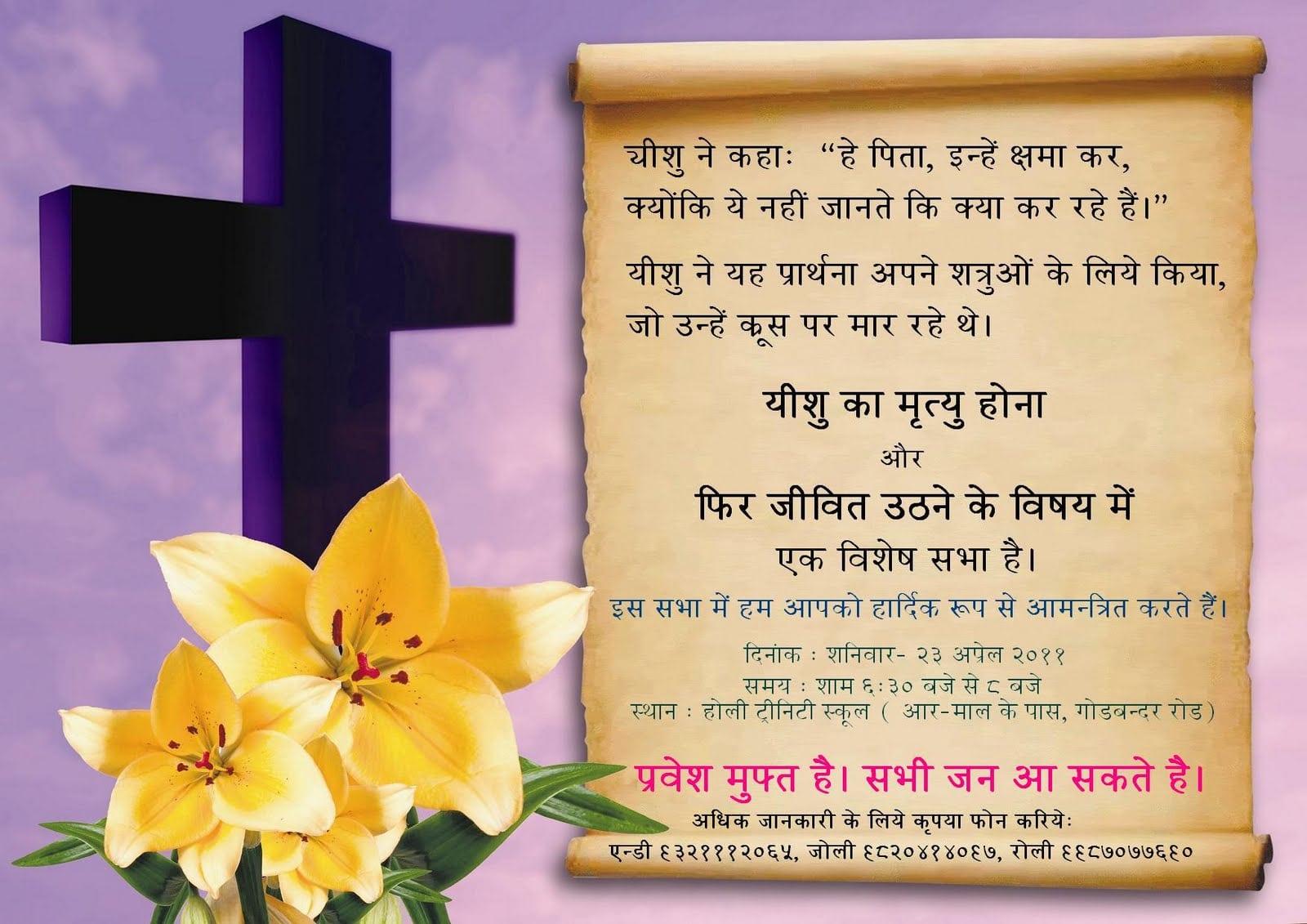 Original Diwali Party Invitation In Hindi Exactly Inspirational